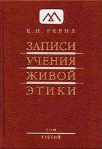Записи Учения Живой Этики: в 18 томах. Том 3.