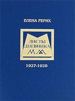 Листы дневника. 1927-1928.