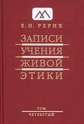 Записи Учения Живой Этики: в 18 томах. Том 4.