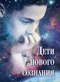 Купить книгу Дети нового сознания. Научные исследования. Публицистика. Творчество детей в интернет-магазине AgniBooks.ru