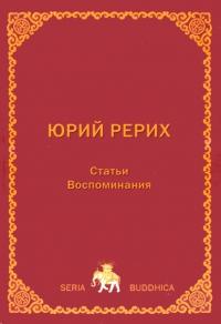 Юрий Рерих. Статьи. Воспоминания.