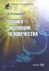 Купить книгу Логика эволюции человечества Сухонос С. И. в интернет-магазине AgniBooks.ru