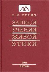 Записи Учения Живой Этики: в 18 томах. Том 5.