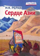 Купить книгу Сердце Азии Рерих Н. К. в интернет-магазине AgniBooks.ru
