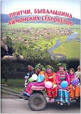Купить книгу Притчи, бывальщина Уймонских староверов в интернет-магазине AgniBooks.ru