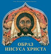 Образ Иисуса Христа.