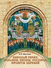 Николай Рерих: мозаики, иконы, росписи, проекты церквей.