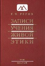 Записи Учения Живой Этики: в 18 томах. Том 6.
