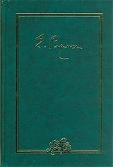 Письма. В 9 томах. Том IX (1951–1955 гг.).