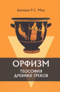 Орфизм. Теософия древних греков.