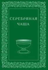 Серебряная чаша. Выпуск 3.