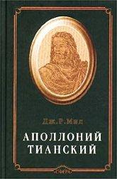 Аполлоний Тианский.