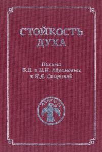 Стойкость духа. Письма Б.Н. и Н.И. Абрамовых к Н.Д. Спириной. 1961-1972.