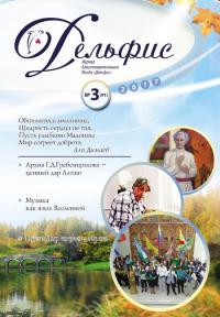 Купить Журнал Дельфис #3 (91) / 2017 в интернет-магазине AgniBooks.ru