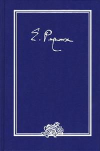 Письма. В 9 томах. Том IV (1936 г.).