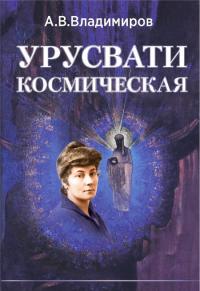 Купить книгу Космическая Урусвати Владимиров А. В. в интернет-магазине AgniBooks.ru