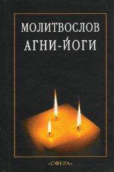 Молитвослов Агни-Йоги.