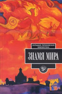 Знамя Мира (2005).
