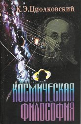 Космическая философия.