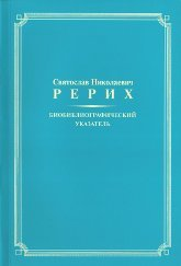 С. Н. Рерих: Биобиблиографический указатель.