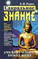 Сакральное Знание. Агни Йога о человеке, космосе, жизни.