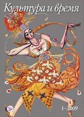 Купить Журнал Культура и время 1 (31) — 2009 в интернет-магазине AgniBooks.ru