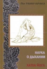 Наука о дыхании индийских йогов. Хатха йога (2020).