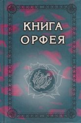 Книга Орфея.