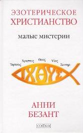 Купить книгу Эзотерическое христианство. Малые Мистерии Безант Анни в интернет-магазине AgniBooks.ru