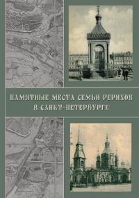 Памятные места семьи Рерихов в Санкт-Петербурге.