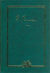 Книга. Письма. В 9 томах. Том V (1937 г.).