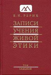 Записи Учения Живой Этики: в 18 томах. Том 7.