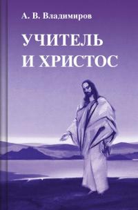 Купить книгу Учитель и Христос Владимиров А. В. в интернет-магазине AgniBooks.ru