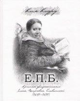 Е.П.Б. Краткое жизнеописание Елены Петровны Блаватской (1831-1891).