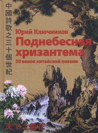 Поднебесная хризантема. 30 веков китайской поэзии.