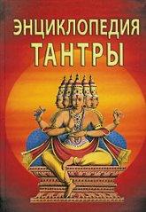 Энциклопедия тантры.