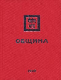 Община (Рига). 1926.