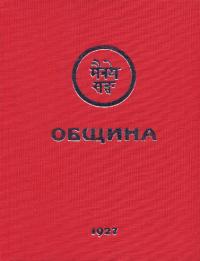 Община (Угра). 1927.