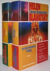 Разоблаченная Изида (в двух томах).