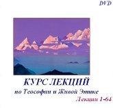 Купить Курс лекций по Теософии и Живой Этике (DVD) в интернет-магазине AgniBooks.ru