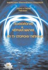 Купить книгу Психология и черная магия. По ту сторону гипноза  Райченко С. Н., Райченко Л. В. в интернет-магазине AgniBooks.ru