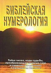 Библейская нумерология.