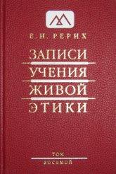 Записи Учения Живой Этики: в 18 томах. Том 8.