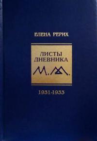 Листы дневника. Т. 7. 1931-1933.