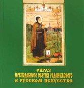 Образ Преподобного Сергия Радонежского в русском искусстве.