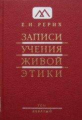 Записи Учения Живой Этики: в 18 томах. Том 9.