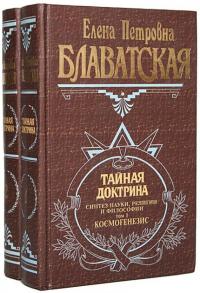 Тайная доктрина (в двух томах).