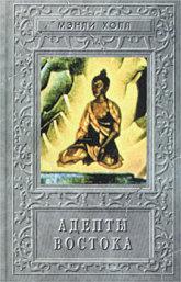 Адепты. Эзотерическая традиция Востока.