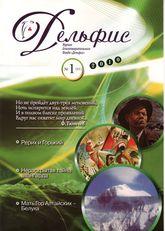 Журнал Дельфис #1 (61) / 2010.
