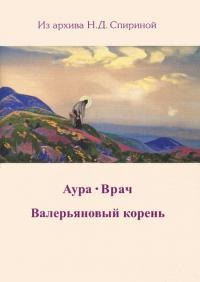 Купить книгу Аура. Врач. Валерьяновый корень в интернет-магазине AgniBooks.ru